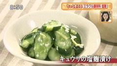 麹料理研究家 おのみささん 【キュウリの塩麹漬け】