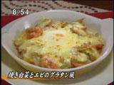 今彩 【焼き白菜とエビのグラタン風】