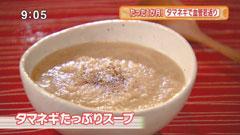 淡路島と喰らえ 新宿東口靖国通り店 【タマネギたっぷりスープ】