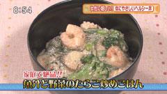 魚介と野菜のたらこ炒めごはん