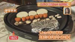 ホットプレートで旨みが濃くなる野菜の焼き方