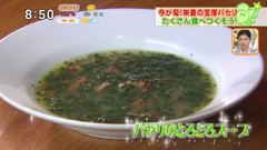 パセリのとろとろスープ