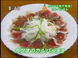 和洋 たばら食堂 【カツオのカルパッチョ】