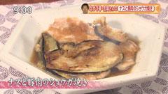 なすび亭 【ナスと豚肉のショウガ焼き】