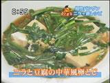 エピセ ヌーベルシノワ  【ニラと豆腐の中華風卵とじ】