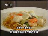 広東炒麺 南国酒家 【海鮮あんかけ焼きそば】
