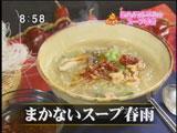 伽耶苑(かやえん) 【まかないスープ春雨】