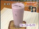 issa  【豆乳ブルーベリーミックス】