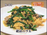 中国広東料理 銀座園 【ニラ玉】