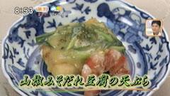 天ぷら松 【山椒みそだれ豆腐の天ぷら】