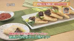 中国料理 美虎(みゆ) 【油揚げの北京ダック風サンド】