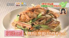 菰田欣也さん 【豚肉と厚揚げの炒め物】