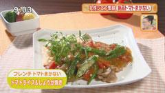 morceau(モルソー) 【トマトのしょうが焼き】