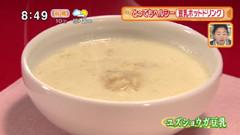 本多京子さん 【ユズショウガ豆乳】