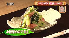 小松菜のみそ和え