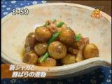 福わうち 【新ジャガと豚ばらの煮物】