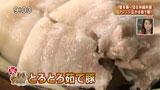 うりずん食堂 【とろとろ茹で豚】