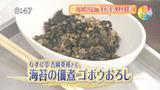 なすび亭・吉岡英尋さん直伝!新米に合う簡単常備菜 【海苔の佃煮ゴボウおろし】