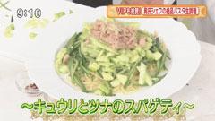 アル・ケッチァーノ  奥田政行 【ツナとキュウリのスパゲッティ】