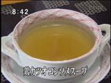 スーパーダイニングジパング 【鶏かつおコンソメスープ】