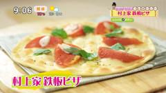 村上家鉄板ピザ