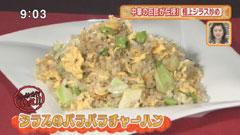 上海料理 四五六菜館 別館  【シラスのパラパラチャーハン】
