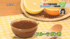 フルーツぽん酢