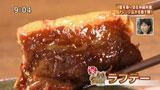 うりずん食堂 【ラフテー】