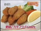 レストラン香味屋  【カキフライ】