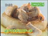 ラ・ターブル・コンマ 【新タマネギのステーキ】