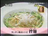 Hibusumaオリエンタルカフェのまかない 【拌麺(バンメン)】