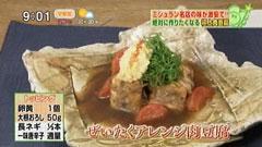 鈴なり 【ぜいたくアレンジ肉豆腐】