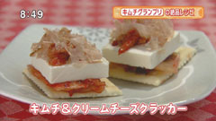 おつけもの慶  家庭で真似できるNo.1キムチレシピ 【キムチ&クリームチーズクラッカー】