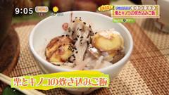 『おこん』小柳津大介さん 【栗とキノコの炊き込みご飯】