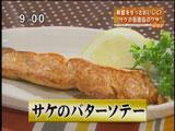 郷土料理 武田 【鮭のバターソテー】