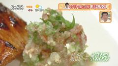 水菜おろし(大根おろし+カツオ節+水菜)