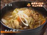 妻家房 【キムチ豚汁】