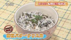 しらす問屋 とびっちょ本店 【海苔バターシラス丼】