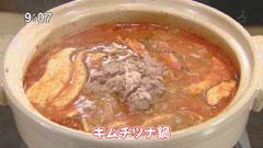 炭火焼肉 カルビちゃん 韓国で愛される【キムチツナ鍋】