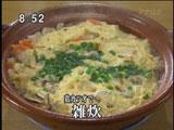 八山 【鶏かつおで 雑炊】
