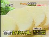 グッドウッドテラス(GOOD WOOD TERRACE) 【長イモのレンジ蒸し】