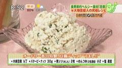 オードリー 春日さんの豆腐ディップ