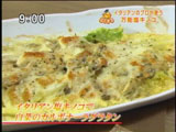 アンジェラ 【白菜のカルボナーラグラタン】