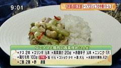 四川飯店 赤坂本店 【ゆでナスと鶏肉の高菜炒め】