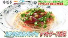 カツオのカルパッチョ フレッシュトマトソース添え
