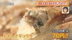 「もやし料理研究会」会長の須永久美さん 【もやしそギョウザ】