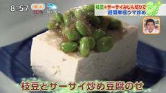 吉田風中国家庭料理 ジーテン【枝豆とザーサイ炒め豆腐】