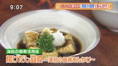 なすび亭 【揚げだし豆腐〜海苔の佃煮あんかけ〜】