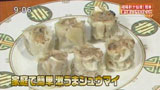 崎陽軒本店  中国料理「嘉宮」 【激うまシュウマイ】