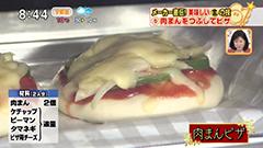肉まんピザ